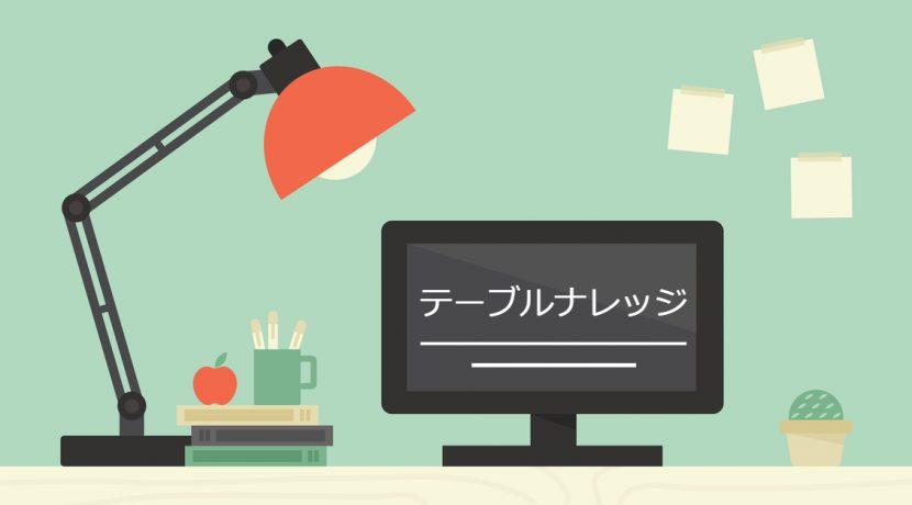 テーブルナレッジは、机の豆知識が身につく情報メディアです。